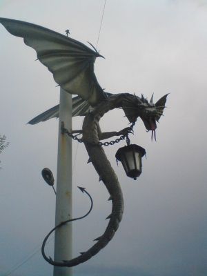 Кованый дракон 1