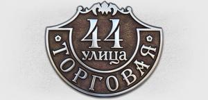 Табличка на дом рельефная литая