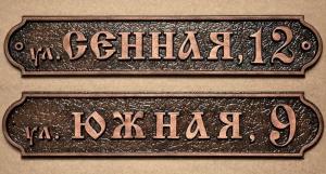 Табличка домовая с адресом