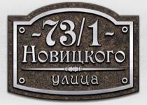 Вывеска на дом B-380